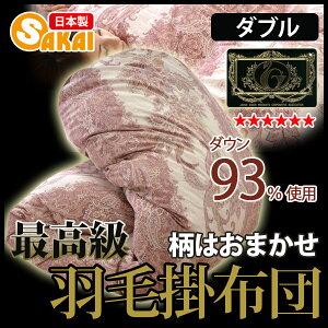 最高級羽毛掛け布団ダブルサイズハンガリーマザーホワイトダウン93%使用プレミアムゴールドラベル(柄はおまかせ)【受注生産】532P26Feb16