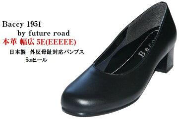本革 外反母趾対応 キャリアパンプス Baccy1951 幅広5E 日本製 5cmヒール リクルートパンプス レディス 就活 結婚式 お葬式事務員さんにも最適です 22.0cm〜25.0cm