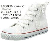 CONVERSE スニーカー (コンバース) 15.0cm〜22.0cm チャイルド オールスター N Z HI CD AS N HI(17春夏) キッズ