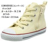 CONVERSE (コンバース) チャイルド オールスター N Z HI CD AS N HI(17春夏) スニーカー 15.0cm〜22.0cm キッズ