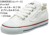 CONVERSE (コンバース) 15.0cm〜22.0cm チャイルド オールスター N Z OXスニーカー CD AS N HI(17春夏) キッズ