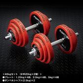ダンベル セット:ラバータイプ 40kgセット (片手20kg×2個) / トレーニング器具 筋トレ 器具 筋トレグッズ*