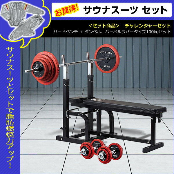 【サウナスーツセット】チャレンジャーセット (ハードベンチ+ダンベル、バーベルラバータイプ100kgセット)*