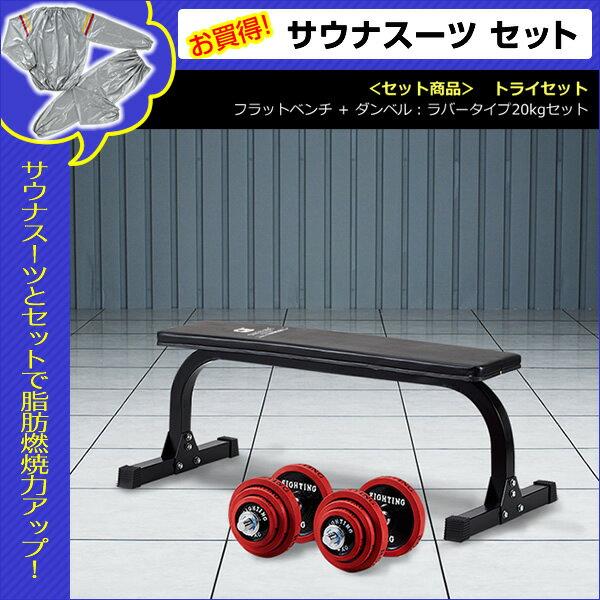 【サウナスーツセット】トライセット (フラットベンチ+ダンベルラバータイプ20kgセット)*