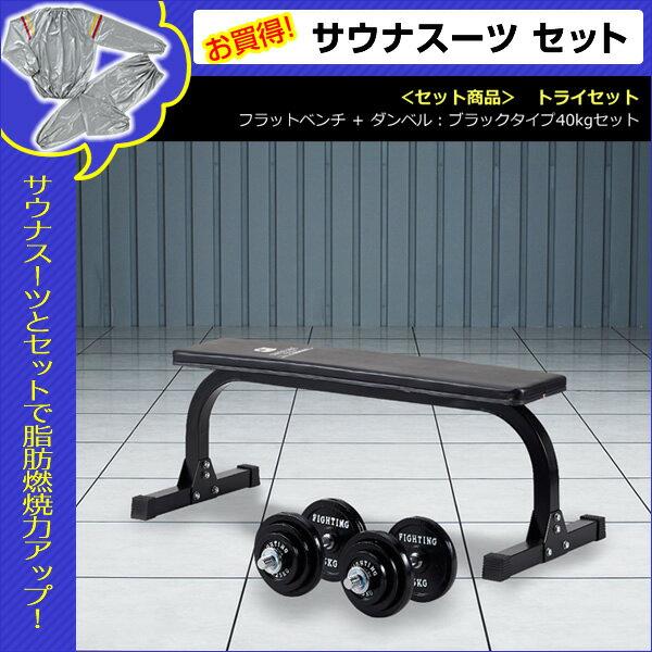 【サウナスーツセット】トライセット (フラットベンチ+ダンベルブラックタイプ40kgセット)*