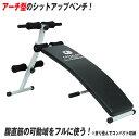 腹筋アーチベンチ シットアップ ベンチ 腹筋 背筋 効果的な正しい腹筋を 筋トレ 器具 トレーニング...