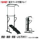ぶら下がり健康器 懸垂マシン パワーラック トレーニング器具 マシン トレーニングマシン マルチジム 腕立て 腹筋 筋トレ 自宅