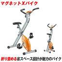 【6/20 23:59まで対象商品50%オフ】フィットネスバイク 折りたたみ 室内 トレーニング