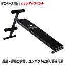 シットアップベンチ 腹筋・背筋 定番 筋トレ ダンベルトレーニング 筋トレ 器具 ホー