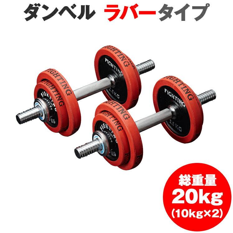 ダンベル セット:ラバータイプ 20kgセット (片手10kg×2個) / トレーニング器具 筋トレ 器具 筋トレグッズ
