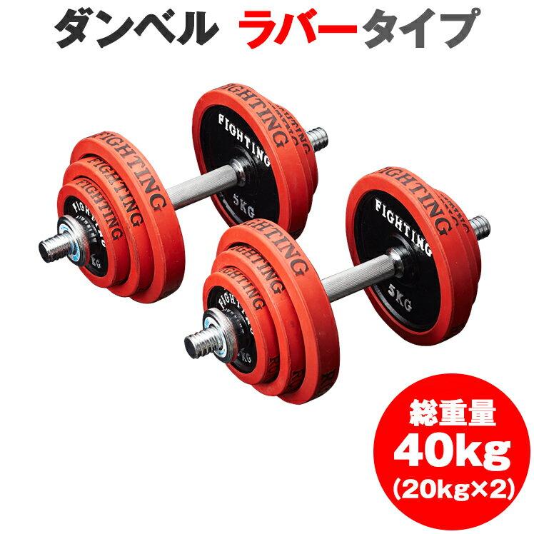 ダンベル セット:ラバータイプ 40kgセット (片手20kg×2個) / トレーニング器具 筋トレ 器具 筋トレグッズ