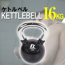 【お買い物マラソンP10倍】ケトルベル 16kg ダンベル セット 女性用 ダイエット グローブ プレート トレーニング器具 筋トレ 筋トレグッズ