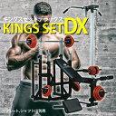 【楽天スーパーSALE期間P10倍】【キングスセットDX】 ベンチプレス セット バーベルセット トレーニング...