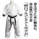純白フルコンタクト空手衣 / 0号(125〜135cm) *...