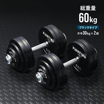 ダンベル セット 女性用 可変式 ダイエット グローブ プレート ブラックタイプ 60kgセット 片手30kg×2個 トレーニング器具 可変式 アジャスタブル 筋トレ 器具 筋トレグッズ