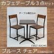 カフェテーブル3点セット幅52×奥行52×高さ72cmダークブラウンブルースチェア