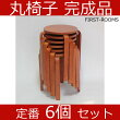 木製丸椅子6個セットナチュラル色完成品