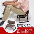 おもてなし正座椅子ザイス幅42奥行29高さ31座面高17cmブラウン色完成品