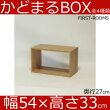 かどまるboxカラーボックス幅54奥行き27高さ33cm木目調ナチュラル