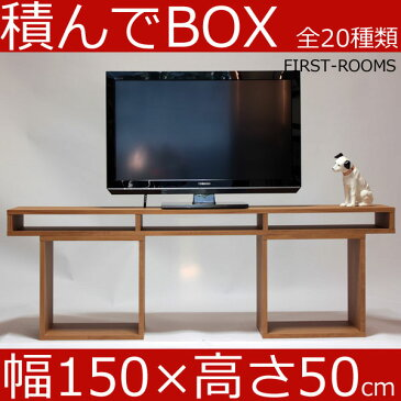 積んでbox カラーボックス 幅150 奥行き30 高さ50cm (ボックス幅40 高さ40cm) カントリー調 ブラウン テレビ台 テレビボード AVボード オーディオラック オーディオボード