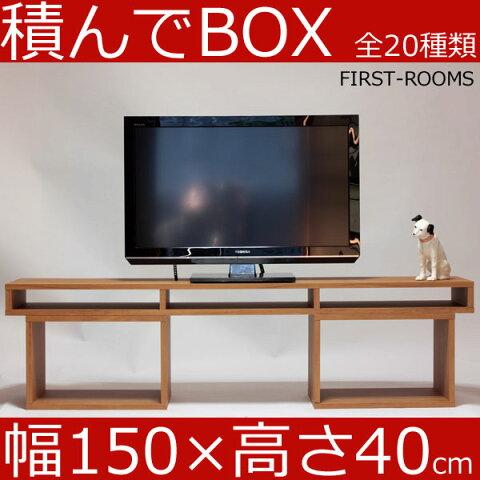 積んでbox カラーボックス 幅150 奥行き30 高さ40cm (ボックス幅45 高さ30cm) カントリー調 ブラウン テレビ台 テレビボード AVボード オーディオラック オーディオボード