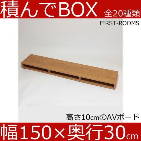 積んでbox カラーボックス 幅150 奥行き30 高さ10cm カントリー調 ブラウン