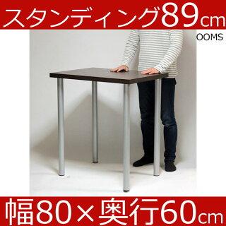 スタンディングデスクカウンターテーブル幅80×奥行き60×高さ89cmダークブラウン(シルバー脚)