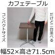 カフェテーブル ダークブラウン コーヒーテーブル ダークブラウン 幅52×奥行52×高さ71.5cm ダークブラウン