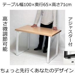 テーブル・デスク 幅100×奥行き65×高さ71cm ナチュラル フレーム脚 ホワイト アジャスター付