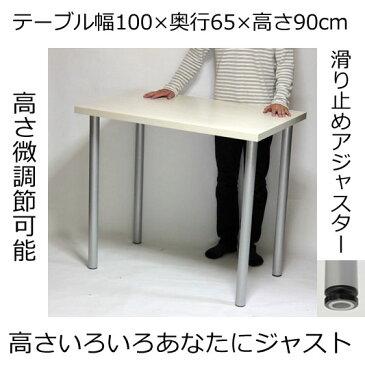 カウンターテーブル 幅100×奥行き65×高さ90cm ホワイト(シルバー脚)アジャスター付