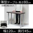 薄型 カウンターテーブル スタンディングデスク 幅120×奥行き45×高さ80cm ブラウン アジャスター付