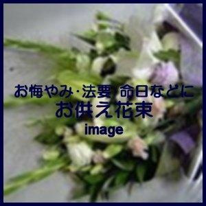 お供え花束 5,400円 【あす楽対応_北海道】【あす楽対応_東北】
