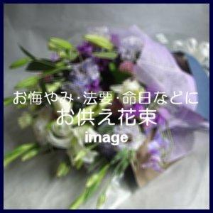 お供え花束 7,560円【あす楽対応_北海道】【あす楽対応_東北】