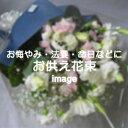 お供え花束 3,300円【あす楽対応_北海道】【あす楽対応_東北】