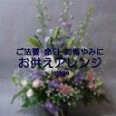 お供えアレンジ 4,320円【あす楽対応_北海道】【あす楽対応_東北】