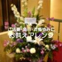 お供えアレンジ7,700円【あす楽対応_北海道】【あす楽対応_東北】