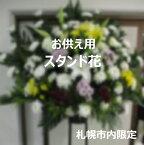 お供え用 スタンド花 13,200円【札幌市内限定お届け】