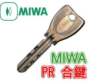 ■MIWA 純正合鍵(スペアキー) PRキー安心のメーカー純正合鍵!鍵屋さんで合鍵作れません!取り寄...