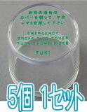 FUKI(INAHO)非常用カバー サムターン用5個セット(カバー部のみ 台座なし※交換用非常カバー)【FUKI 非常用カバー台座なし 5個1セット】
