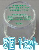 【在庫あります】FUKI(INAHO)非常用カバー サムターン用5個セット(カバー部のみ 台座なし※交換用非常カバー)【FUKI 非常用カバー台座なし 5個1セット】