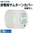 FUKI(INAHO) 非常用カバー サムターン用 カバー部のみ 台座なし ……