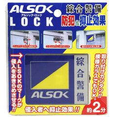 ■窓の補助錠信頼のALSOKマークが外部から見える窓用補助錠高い抑止効果が期待できます!【8日ま...