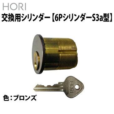 HORI(ホリ) 交換用シリンダー 6PシリンダーS3a型 ブロンズ色