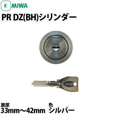 【MIWA PR DZ(BH)シリンダー】PR DZ LD LDSP BH対応 シリンダー扉厚33mm〜42mm ST色 子鍵3本付き
