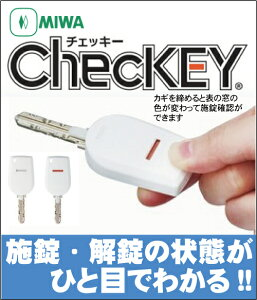 鍵の閉め忘れ防止に!MIWA(美和ロック)ChecKEY(チェッキー)