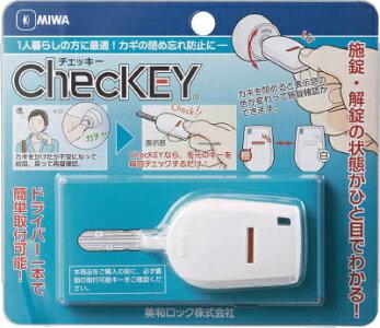 残り僅か!【MIWAチェッキー】MIWA(美和ロック)チェッキー(ChecKEY)鍵の閉め忘れ防止に!【MIWAChecKEY】