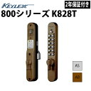 【キーレックス800 K828T】長沢製作所キーレックス80...