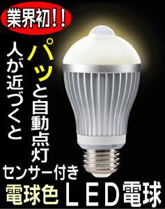 センサー付きLED電球40型