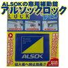 ALSOKLOCK(���륽�å���å�)
