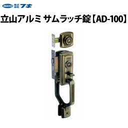 立山アルミ 玄関錠 サムラッチ錠 AD-100